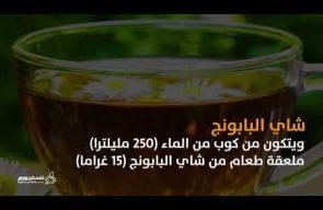 5 أصناف من الشاي تُقلل انتفاخ البطن