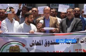 وقفة احتجاجية لموظفي غزة أمام وزارة المالية