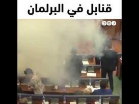 المعارضة في كوسوفو تطلق قنابل الغاز داخل البرلمان