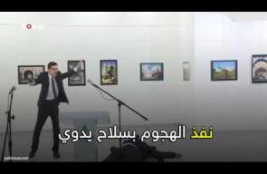 اغتيال السفير الروسي في أنقرة
