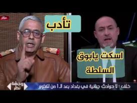 مذيع عراقي للمتحدث العسكري: تأدب يا بوق السلطة