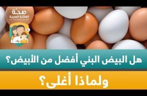 لماذا لا يجب وضع البيض في باب الثلاجة؟  وكيف نخزنه بطريقة صحيحة؟