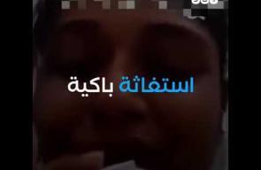 أرجوكم انقذوني.. عاملة أجنبية بالسعودية تستغيث لإنقاذها من الموت والتعذيب