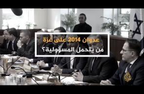حصاد الجزيرة| تبادل الاتهامات بالتقصير في العدوان على غزة