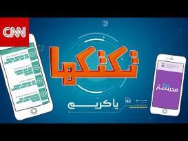 مدرسة إلكترونية.. أول منصة تعليمية بالعربية لمواد العلوم الأساسية