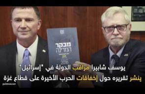 الاحتلال يعترف بفشله في حرب غزة عام 2014