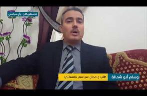 تعليق المحلل السياسي وسام أبو شمالة حول صفقة القرن