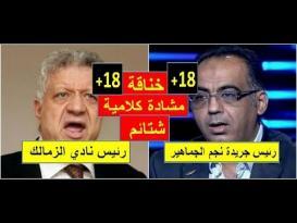 خناقة مرتضى منصور و أبو المعاطى زكي