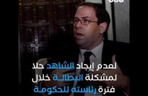محاولة انتحار جماعية في تونس.. ما حقيقة الأمر؟