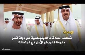 4 دول عربية تقطع علاقاتها مع قطر