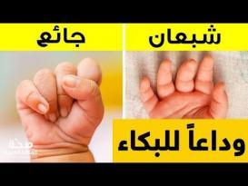 اشياء بالغة الأهمية يخبرك طفلك الرضيع بها عن طريق البكاء وعدة حركات