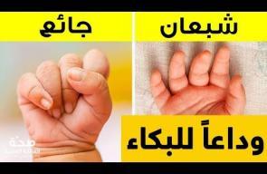أشياء بالغة الأهمية يخبرك طفلك الرضيع بها عن طريق البكاء وعدة حركات