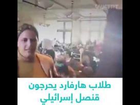 طلاب من جامعة هارفارد يحرجون القنصل الإسرائيلي في نيويورك