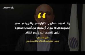 حكومة اشتية.. حكومة فتحاوية جديدة تؤدي اليمين أمام عباس
