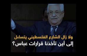 ماذا بعد قرار عباس حل المجلس التشريعي؟