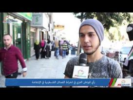 فيديو: هل يؤيد الفلسطينيون انخراط الفصائل في #انتفاضة_القدس؟