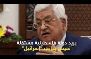 تفاصيل لقاءات رئيس السلطة محمود عباس مع الوفود الإسرائيلية