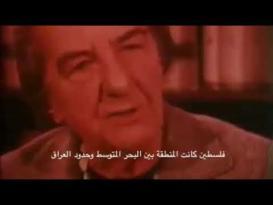 غولدا مائير تعترف أنها كانت تحمل الجواز والجنسية الفلسطينية قبل دولة الاحتلال