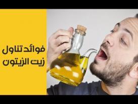 فوائد شرب زيت الزيتون صباحا