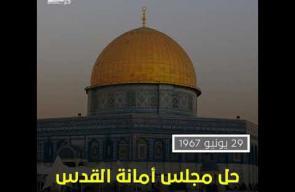 أبرز القوانين الإسرائيلية بشأن القدس