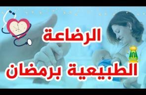 الرضاعة في رمضان .. هل يجب أن تتوقفي عنها؟