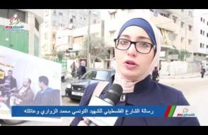رسالة الشارع الفلسطيني للشهيد التونسي محمد الزواري وعائلته