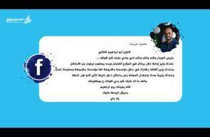 هكذا سخر الفلسطينيون من تصريحات وزيرة الصحة مي كيلة