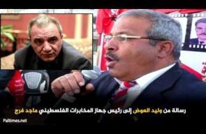 العوض يتفاخر بتعذيب عباس لأهل غزة