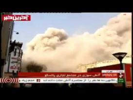 لحظة انهيار مبنى مكون من 15 طابقاً وسط طهران