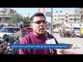 كيف علق الفلسطينيون على قرار