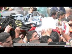 فيديو: مراسم تشييع جثمان الشهيد مهند حلبي
