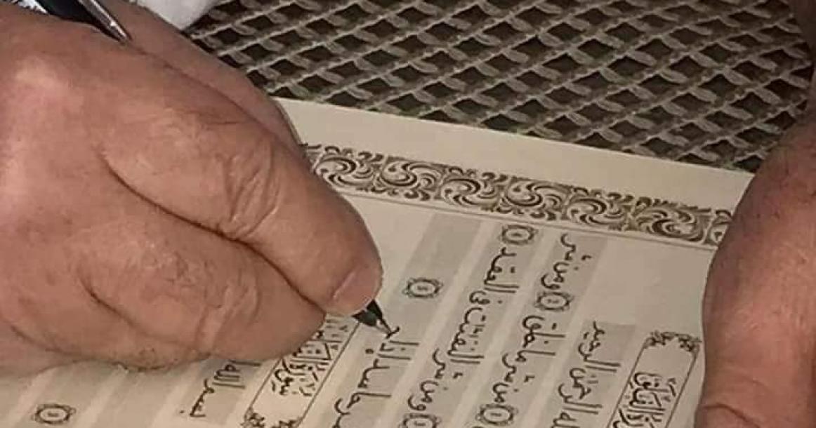 الخطاط السوري أحمد نجيب ينهي كتابة القرآن الكريم بخط يده