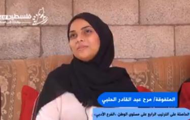 الطالبة المتفوقة مرح عبد القادر الحلبي