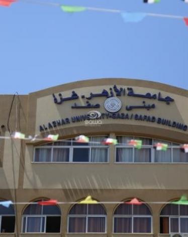 جامعة الأزهر بغزة تصدر قرارا مهما لطلبة التوجيهي الناجحين 2021