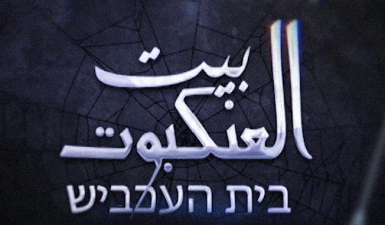 بيت العنكبوت.. انجاز جديد في صراع الأدمغة للمقاومة الفلسطينية