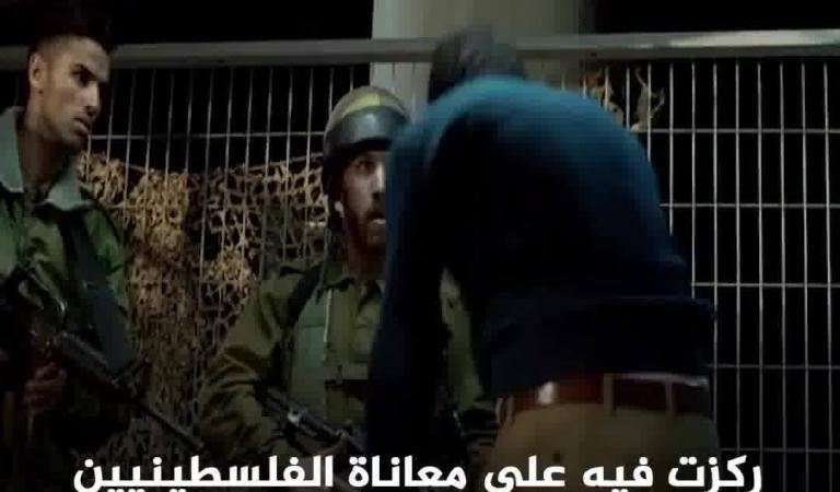 الهدية.. فيلم يجسد معاناة الفلسطينيين يتأهل للأوسكار