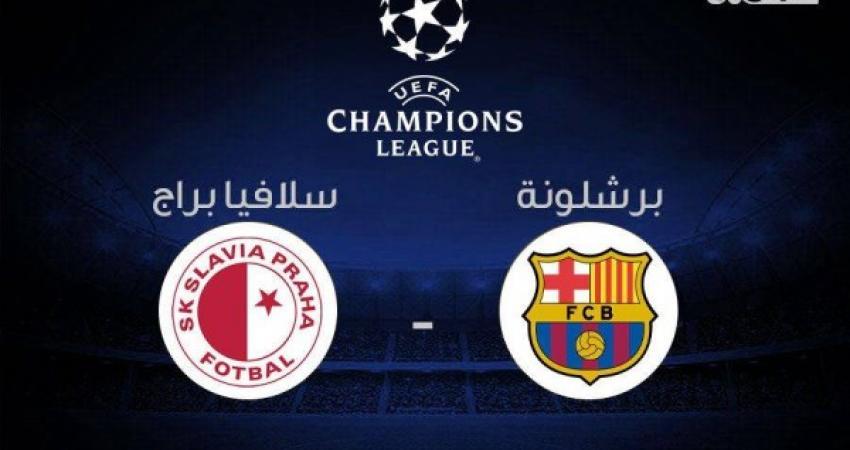 بث مباشر: برشلونة VS سلافيا براغ