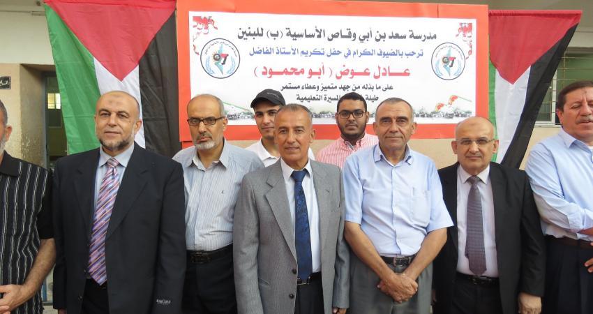 مديرية شمال غزة تكرّم المربّي عادل عوض بنهاية خدمته في سلك التعليم