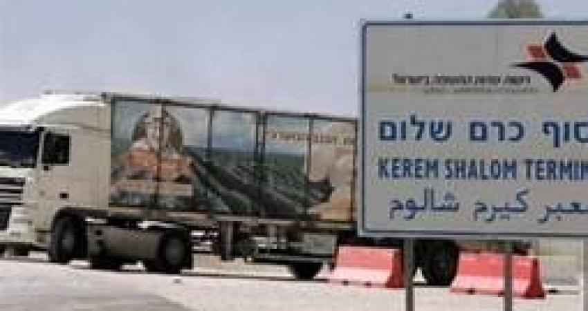 معبر كرم أبو سالم