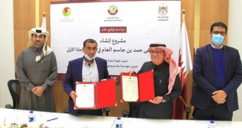 """العمادي يوقع عقد اتفاق مشروع إنشاء مستشفى """"الشيخ جاسم بن حمد"""" برفح"""