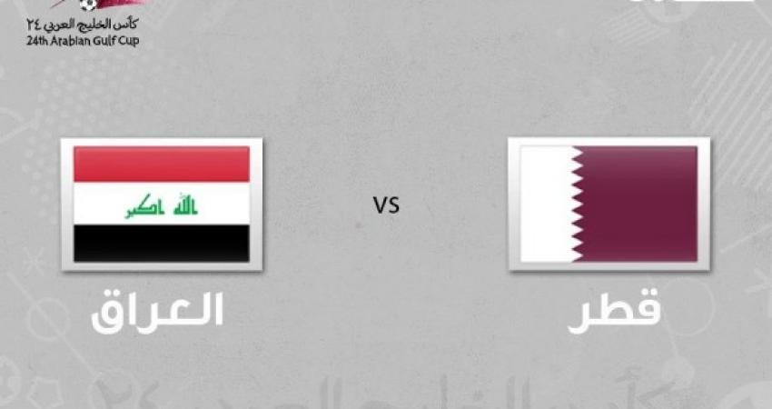 بث مباشر: قطر VS العراق