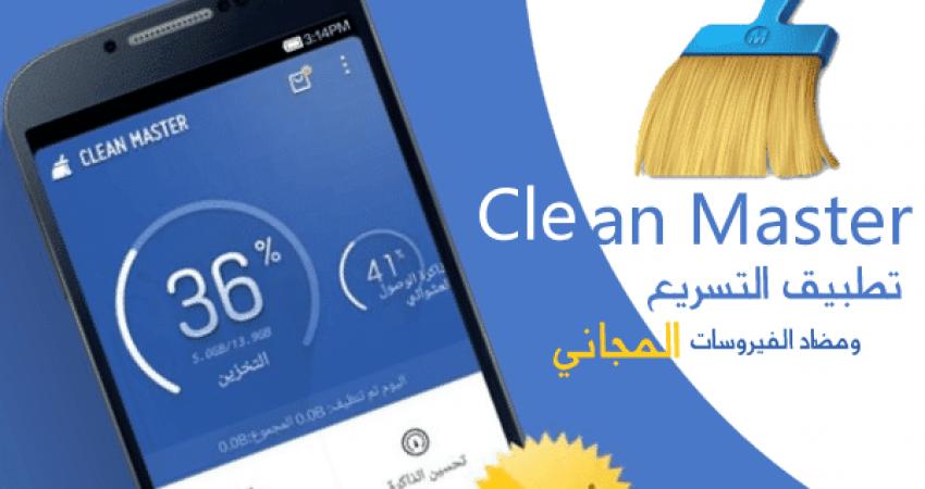 Clean-Master--600x330