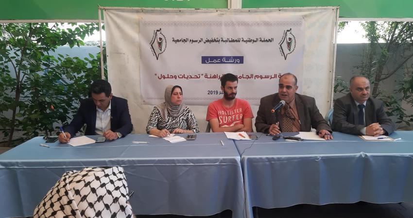 الحملة الوطنية: مطالبات لوضع حلول لأزمة التعليم الجامعي