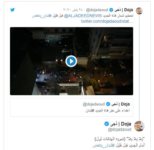 اعتداء على مقر قناة الجديد.. كشفت عدد عقارات أبرز سياسيي لبنان