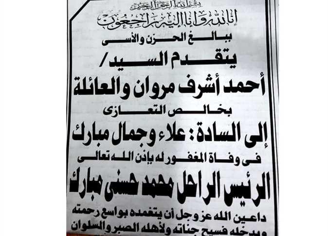 تكاليف مالية خيالية.. هكذا نعى مشاهير مصر حسني مبارك