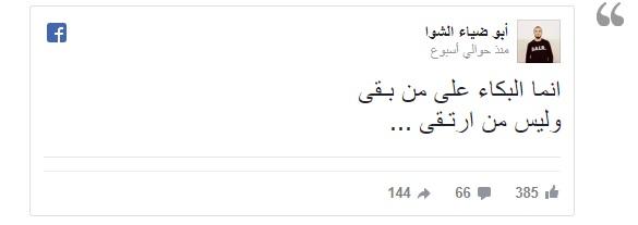 آخر ما كتبه شهداء غزة على فيسبوك