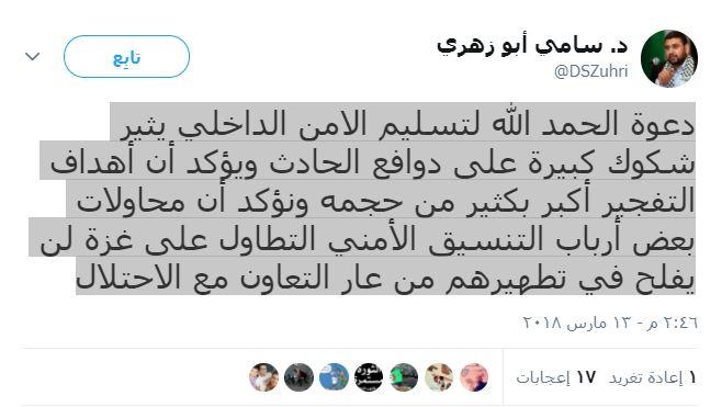 أبو زهري: دعوة الحمد الله لتسليم الأمن الداخلي يثير الشكوك