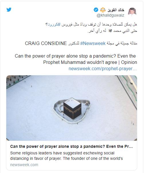 صحيفة أمريكية تثير تفاعلا بتقرير عن النبي محمد وطريقة التعامل مع انتشار الوباء