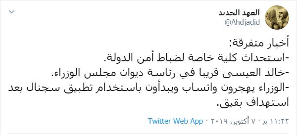 """مسؤولون سعوديون يُجبرون على استخدام تطبيق جديد بدلا من """"واتساب"""""""