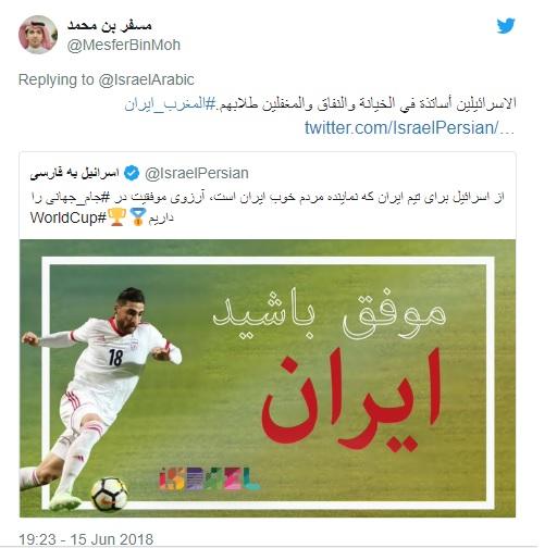 """ناشطون: مكر """"إسرائيل"""" تجلى بمباراة المغرب وإيران"""